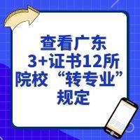 """【汇总】查看广东3+证书12所院校""""转专业""""规定"""