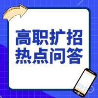 广东2021年高职扩招热点问答:学生毕业拿什么证书…