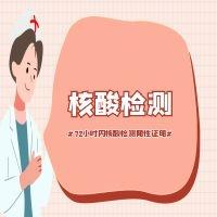 注意!广州这2项考试需提供72小时内核酸检测阴性证明