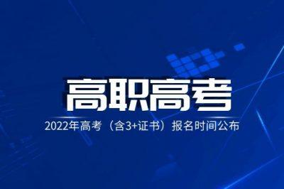 2022年高考(含3+证书)报名时间公布!