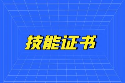 【技能证】广州市专业技能课程考试时间安排的通知