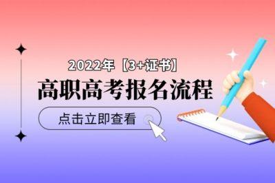 【3+证书】2022年报名流程