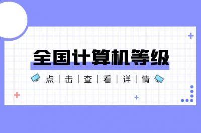 公布省外【NCRE】全国计算机等级考试12月报名时间