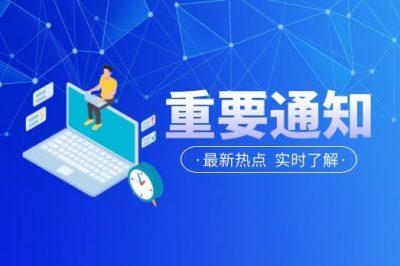 2021年10月23日广东省中等职业技术教育专业技能课程考试疫情防控紧急通知